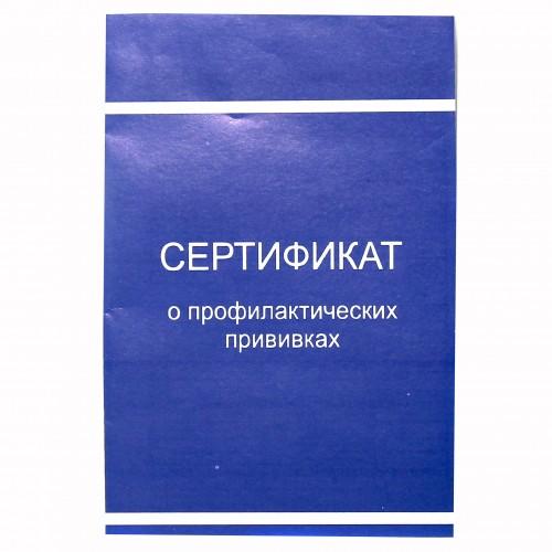 Сертификат прививок (1/100шт)