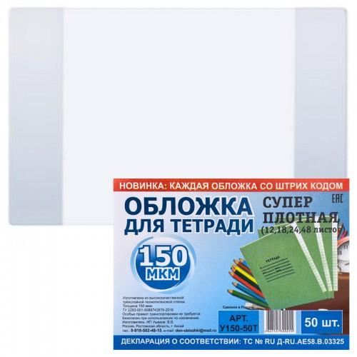Обложка д/дневников и тетр. супер плотная 150мкр арт.150-50 (50/1000шт)