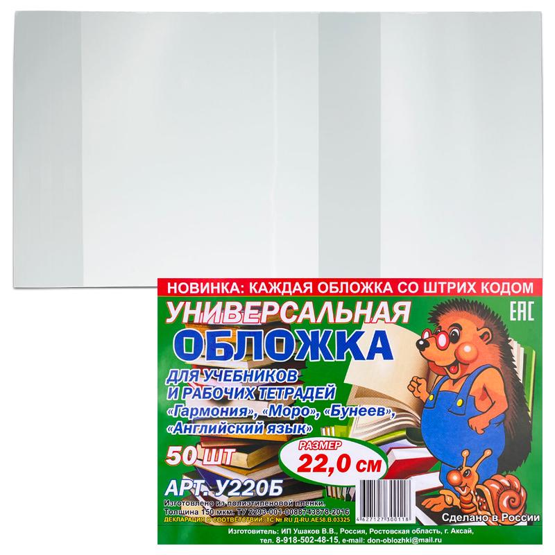 Обложка д/учебников и раб.тетр. 22,0см арт.220-50 (50/550шт)