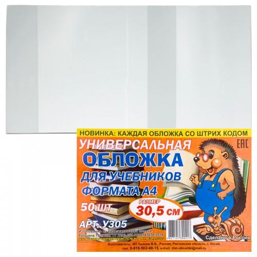 Обложка д/учебников 30,5см арт.У305-50 (50/600шт)