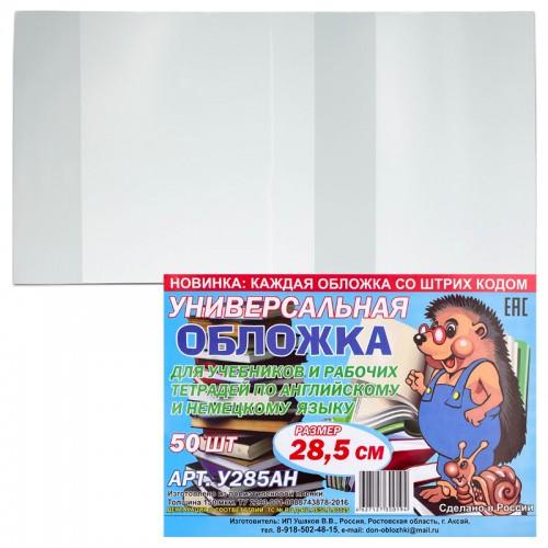 Обложка д/учебников 28,5см арт.У285-50 (50/600шт)