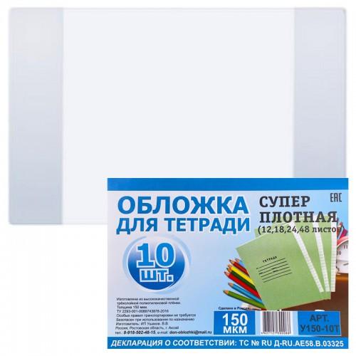 Обложка д/дневников и тетр. супер плотная 150мкр по 10шт арт.150-10 (10/100наб)