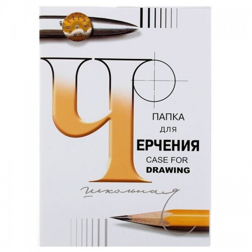 Папка д/черчения А4 24л каранд.,тушь 200г/м2 арт.3С62 (1/30шт)