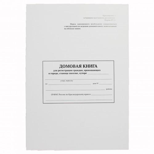 Домовая книга (Ейск) арт.16362 (1/50шт)