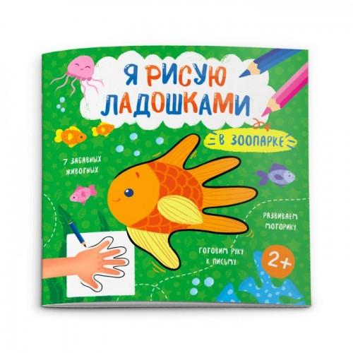 """Книжка-раскраска """"Я рисую ладошками"""" В ЗООПАРКЕ (215*215) арт.52588 (1/30шт)"""