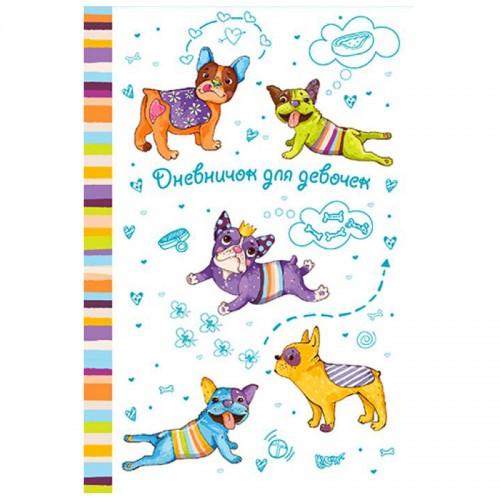 Дневничок для девочек ЗАБАВНЫЕ ЩЕНКИ арт.47391 (1/24шт)