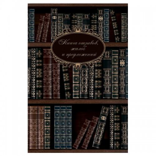 Книга отзывов и предложений А5 7БЦ 96л арт.40568.40569 (1/20шт)
