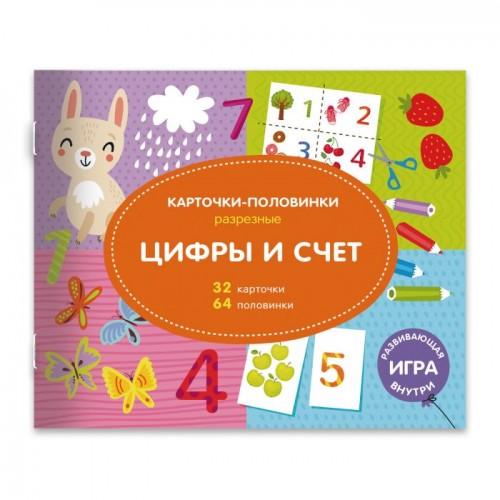 Развивающая игра ЦИФРЫ И СЧЕТ (разрезные карточки) арт.47310