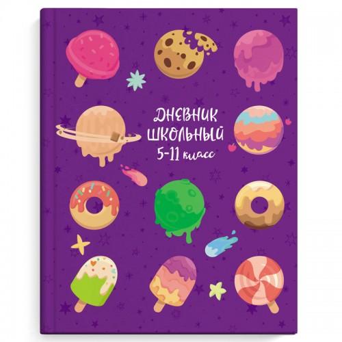 Дневник шк. 5-11кл. 7БЦ СЛАДКИЕ ПЛАНЕТЫ арт.51854 (1/26шт)