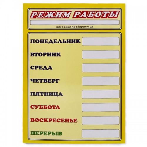 """Ценник ламинированный """"РЕЖИМ РАБОТЫ"""" А4"""