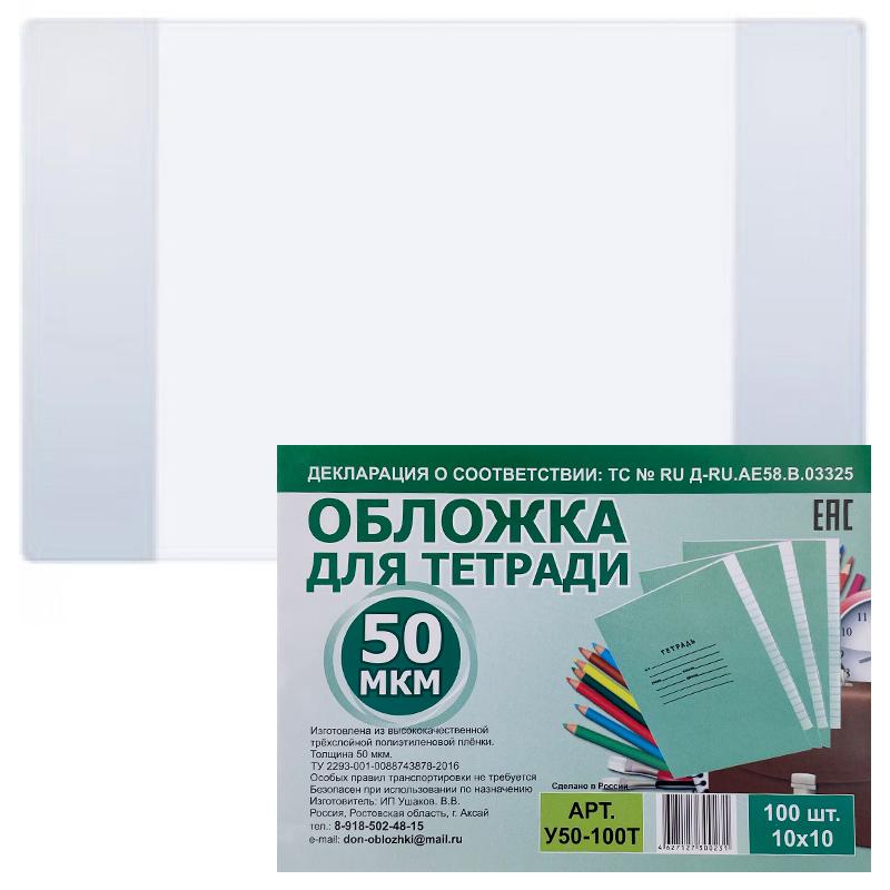 Обложка д/дневников и тетр. прозр.полиэт. 50мкр арт.50-100 (100/5000шт)