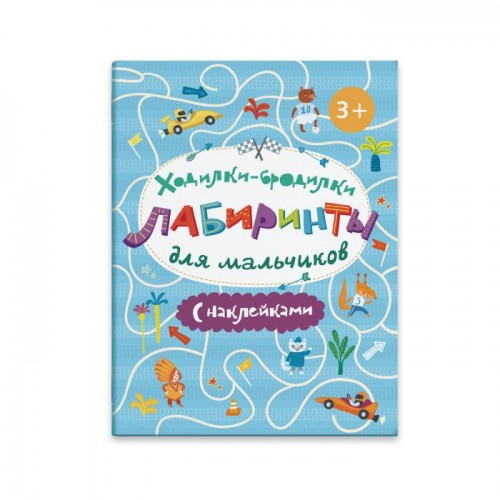 "Книжка-картинка ""ХОДИЛКИ-БРОДИЛКИ ЛАБИРИНТЫ""д/мальч.3+ арт.47201 (1/60шт)"