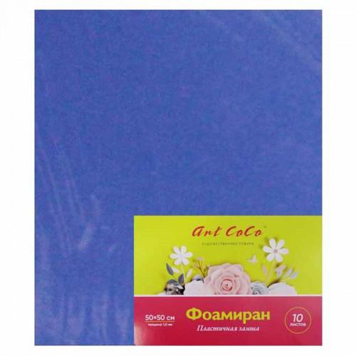 Фоамиран (50*50см) 1,0мм ГОЛУБОЙ 10л (цена за 1л) арт.7013 (10/480л)