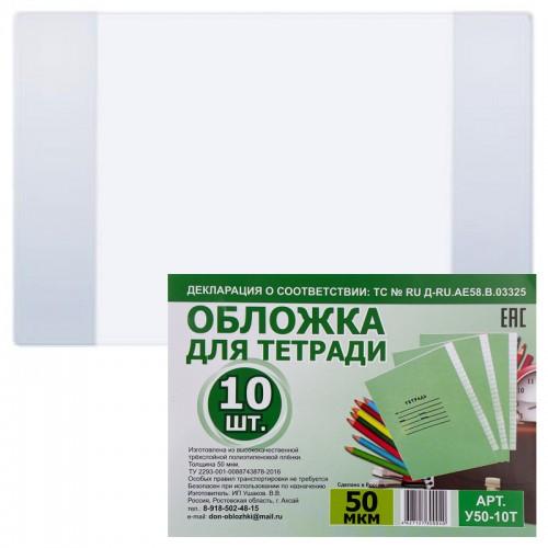 Обложка д/дневников и тетр. прозр.полиэт. 50мкр по 10шт арт.50-10 (10/300шт)
