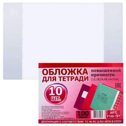 Обложка д/дневников и тетр. прозр.100мкр по 10шт арт.У100-10 (10/170шт)