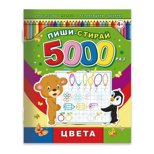 "Брошюра ""ПИШИ-СТИРАЙ 5000 раз"" ЦВЕТА  (200*260мм) арт. 39902 (1/25шт)"