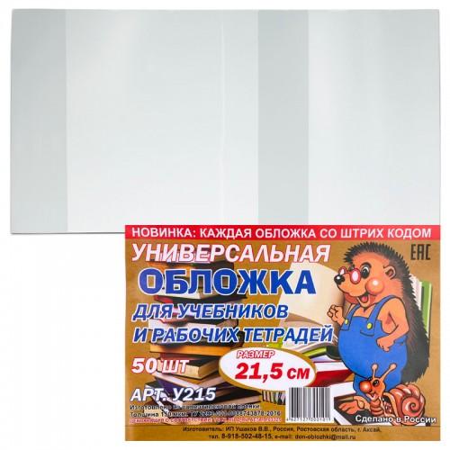 Обложка д/учебников и раб.тетр. 21,5см арт.У215-50 (50/550шт)