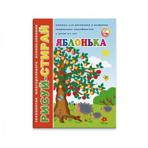 "Книжка ""РИСУЙ-СТИРАЙ"" А4 ЯБЛОНЬКА возр.4+ арт.33991 (1/25шт)"
