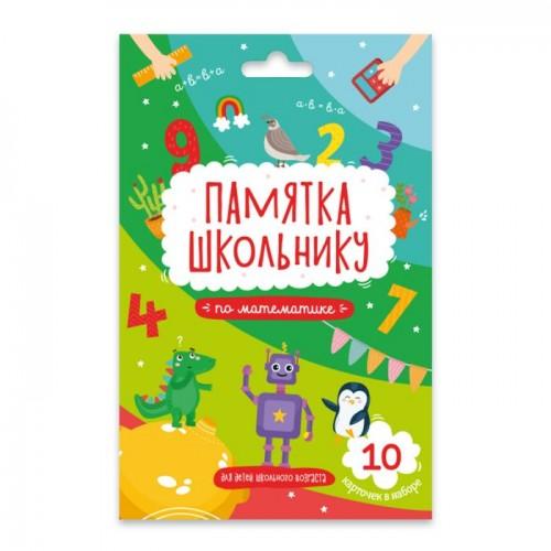 "Карточки набор ""Памятка школьнику"" МАТЕМАТИКА 10карт.118*170 арт.49041 (1/20наб)"