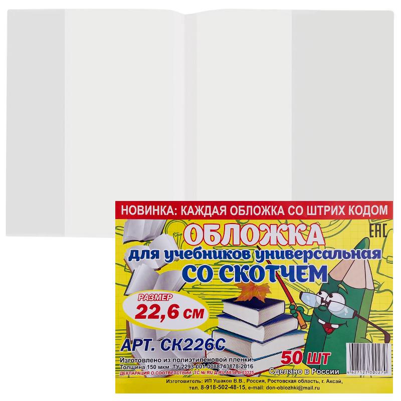 Обложка САМОКЛ. универ. д/учебников 22,6см  арт.СК226-50 (50/550шт)