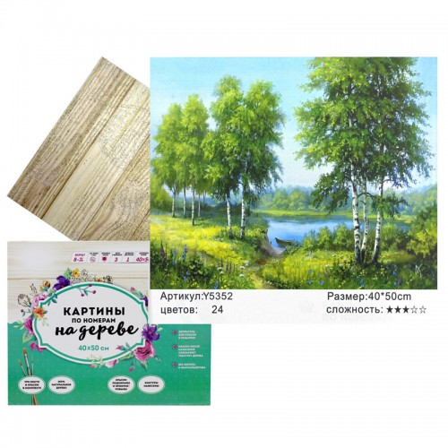 Картина дерев.по номерам (40*50см) БЕРЕЗКИ арт.Y5352 (1/20шт)