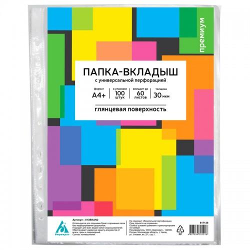 Файлы БЮРОКРАТ А4+ Премиум глянц. 30мкм 817136 арт.013BKAN2 (100/3000шт)
