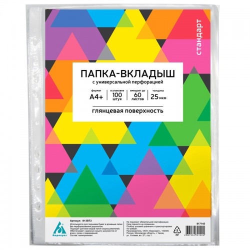 Файлы БЮРОКРАТ А4+ Стандарт глянц. 25мкм арт.013BT2 (100/3300шт)