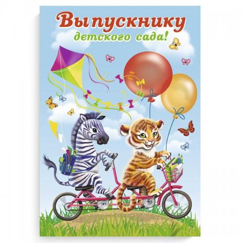 Папка адресная выпускнику д/сада ТИГРЕНОК И ЗЕБРА арт.50023 (1/20шт)
