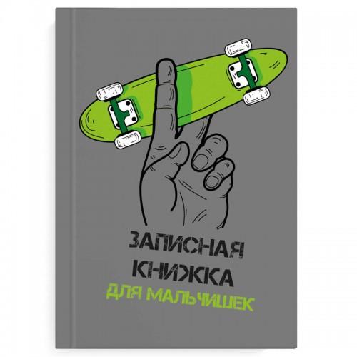 Записная книжка д/мальчишек ЯРКИЙ СКЕЙТ арт.57342 (1/24шт)