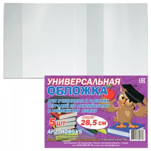 Обложка д/учебников 28,5см арт.Н285-5 (1/120наб)